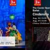 Opera Comică pentru Copii, la Festivalul Internațional de Teatru pentru Copii din Beijing