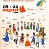 """""""ProEtnica"""" – Festivalul Intercultural de la Sighişoara"""