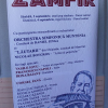 Gheorghe Zamfir, un artist care are fir direct cu Dumnezeu