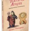 Tractatus Aureus – Tratatul de Aur al lui Hermes despre Piatra Filosofilor