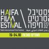 Filme românești, la Festivalul Internaţional de Film de la Haifa