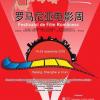 Festivalul de Film Românesc din China, la prima ediție