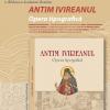 """Lansarea albumului """"Antim Ivireanul. Opera Tipografică"""", la Biblioteca Academiei Române"""