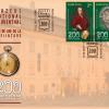 Filatelia românească sărbătorește bicentenarul Muzeului Național Brukenthal