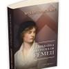 """""""În apărarea drepturilor femeii"""", de Mary Wollstonecraft"""