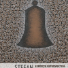 Ștefan Călărășanu – Expoziție retrospectivă