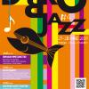 """Festivalul Internaţional """"Dobrojazz """" a ajuns la cea de-a IV-a ediție"""