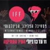 """Spectacolul """"Zic Zac"""", regia: Andrea Gavriliu, la Festivalul Internațional de Teatru Fringe de la Beer Sheva"""