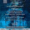 """Festivalul Internaţional """"Serile de chitară"""", ediţia a VII-a"""