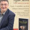 """Bogdan Suceavă despre """"manuscrise pierdute şi Istoria lacunelor"""", la Bucureşti"""