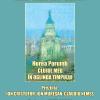 """Lansare de carte:  """"Clujul meu în oglinda timpului"""", de Horea Porumb"""