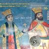 """Emisiunea de mărci poștale """"Mircea cel Bătrân, 600 de ani de la moarte"""""""