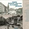 """Lansare de carte: """"Leipzig-București-Lipscani: o poveste europeană"""""""