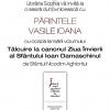"""Lansare volumului """"Tâlcuire la canonul Ziua Învierii al Sfântului Ioan Damaschinul"""", de Sfântul Nicodim Aghioritul"""