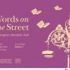 """Participarea României la Noaptea Literaturii Europene de la Dublin – """"Words on the Street"""""""