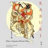 """Cultura japoneză, celebrată la Teatrul Național """"I. L. Caragiale"""" prin două evenimente de excepție"""