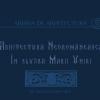 """A apărut albumul tipărit realizat în cadrul proiectului cultural """"Arhitectura neoromânească în slujba Marii Uniri"""""""