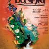 """Spectacolul """"Vocea Dunării de la Vărsare la Izvoare"""" aduce muzica și cultura dunăreană în București și Drobeta Turnu-Severin"""