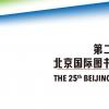 România, la cea de-a 25-a ediţie a Târgului Internațional de Carte de la Beijing (BIBF 2018)