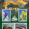 """Emisiunea de mărci poștale """"Parcuri Naturale din România"""""""