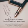 """Conferința """"Pentru o ediţie definitivă a poeziilor antume eminesciene"""", la MNLR"""
