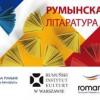 Stand românesc, la Târgul Internațional de Carte de la Minsk