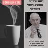 """Primar român în Israel: Meir Nitzan la """"Cafeneaua Românească"""" de la ICR Tel Aviv"""