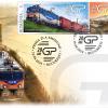 """Emisiunea de mărci poștale""""20 de ani în elita industriei feroviare europene, Grampet Group"""""""