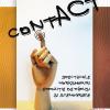 Ziua Teatrului Studențesc de Animație – ContACT, ediția I
