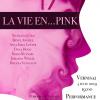 """La vie en… pink"", la Muzeul Național al Țăranului Român"