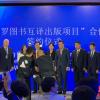 Acord de colaborare între editurile românești și chineze, semnat la Târgul de Carte de la Beijing