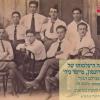 """Seria de prelegeri """"Istoria sionismului din România"""", la """"Cafeneaua Românească"""" de la ICR Tel Aviv"""