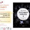 """""""Dicționar Auafed 4"""", de Doru Ciocanu"""