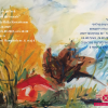 """Vernisajul expoziției de pictură """"Între două țări natale"""" semnată de artista israeliană Bella Rosenbaum, la ICR Tel Aviv"""