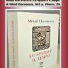 """Apariție editorială în limba italiană: """"Depărtarea și timpul"""" de Mihail Diaconescu"""