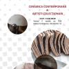 """Vernisajul expoziției """"CERAMICA CONTEMPORANĂ  & ARTIȘTI COLECȚIONARI"""""""