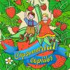 """""""Căpșunariul Copiilor"""" – educație, ecologie și cultură"""