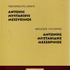 """""""Antonis Mystakidis Mesevrinos. Monografie"""", de Theodosis Pylarinos"""