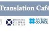"Translation Café No 210: ""Poeme de, și interviu cu Gwyneth Lewis"""