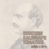 Caligrafii tematice, ediția a III-a
