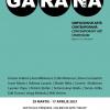 Expoziția SIMPOZIONULUI DE ARTĂ CONTEMPORANĂ – GĂRÂNA 2020