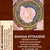 """""""Puncte de convergență între gândirea politică bizantină și cea a Evului Mediu Occidental"""", de Vasileios Syros"""